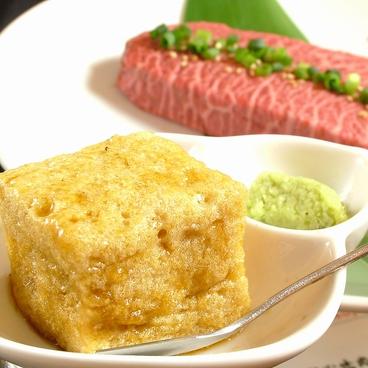 山星 四ツ谷一丁目店のおすすめ料理1