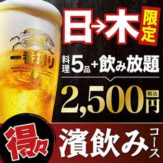 横濱魚萬 岡山駅前店のコース写真