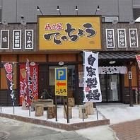 こだわりの味を提供する泉区の麺処。