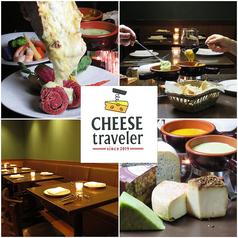 チーズトラベラーの写真