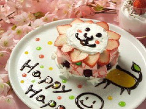 【2時間飲み放題付き】 誕生日などお祝いに♪【記念日】コース 4895円(税込)★