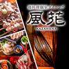 鶏料理個室ダイニング 風花 かざはな 姫路駅前店の写真