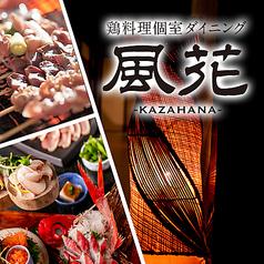 鶏料理個室ダイニング 風花 かざはな 堺東店の写真