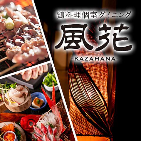 鶏料理個室ダイニング 風花 かざはな 六甲道駅前店