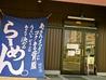 来来亭 厚木荻野店のおすすめポイント1