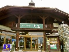 大王わさび農場レストランの写真