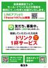 串カツ居酒屋 これや 姫路駅前店のおすすめポイント2