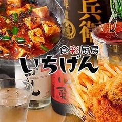 いちげん 食彩厨房 西船橋店イメージ