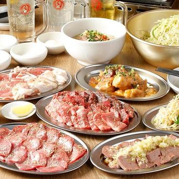 高幡不動肉流通センターのおすすめ料理1