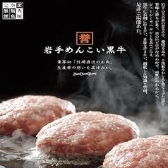 Bond Bond Bones 焼肉&ステーキ 藤沢店のおすすめ料理1
