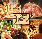 うだつ 横浜野毛本店の写真