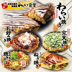 京都 わらい食堂 イオンモール四條畷店の写真