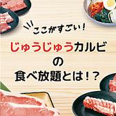 じゅうじゅうカルビ 霧島隼人店 東大阪市のグルメ