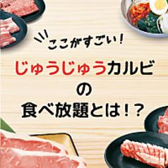 じゅうじゅうカルビ 霧島隼人店の写真