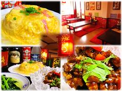 台湾料理 萬来館の写真