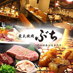 焼肉 ぶち 渋谷南口駅前店の写真