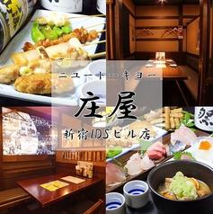 ニュートーキョー 庄屋 新宿IDSビル店の写真