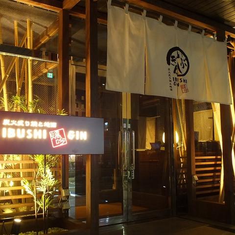千葉の個室居酒屋。日本各地の厳選素材を燻し(いぶし)料理で。