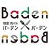 バーデンバーデン Baden Baden 新潟駅前店のロゴ