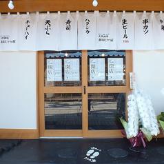 串カツ 海鮮 おでん 大衆酒場 ヒャッポの写真