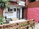 木戸番 Cafe Loungeの雰囲気2