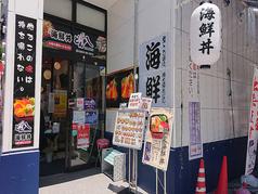 海鮮丼どん八 松本駅前本店の写真