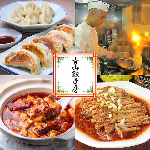 青山餃子房 東久留米店