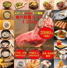 俺のステーキジョー 千曲店のおすすめ料理1