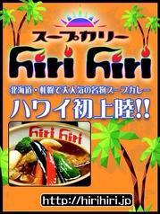 スープカリー ヒリヒリ hirihiri V3店 店舗画像