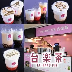 台楽茶 四ツ橋店の写真