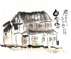 会津田舎家