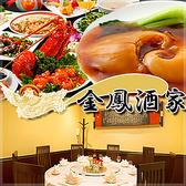 金鳳酒家 ごはん,レストラン,居酒屋,グルメスポットのグルメ