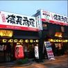 備長扇屋 東浦駅前店のおすすめポイント3