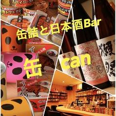 缶詰と日本酒Bar 缶canの写真