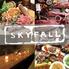 SKYFALL スカイフォールのロゴ