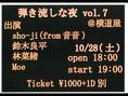 【講演済】10/28 弾き流しな夜vol.7