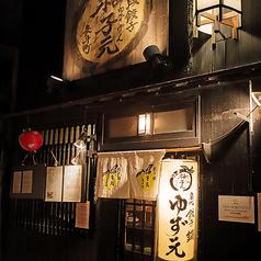 柚子元 先斗町店の写真