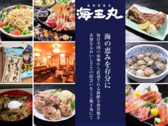 海王丸 神田店の写真