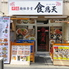 中国食堂 食爲天のロゴ