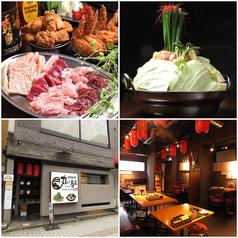 北陸健康鶏 丸二商店 片町店