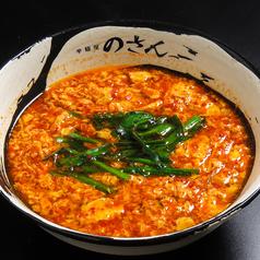 辛麺屋 のさんのおすすめ料理1
