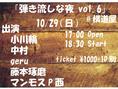 【講演済】10/29 弾き流しな夜vol.6