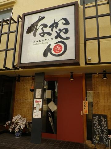料理のほとんどオール315円の隠れ家的なお店。地元の人や家族連れに愛されるお店。