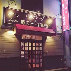ハンバーグ&豚ステーキ専門店 NOBUTA ノブタの雰囲気1