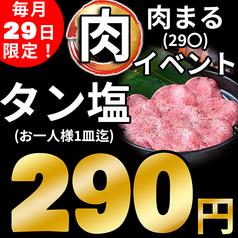 極~焼肉 ヤキ肉マン 刈谷駅前店の雰囲気1