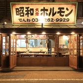 昭和大衆ホルモン 神田店の雰囲気3