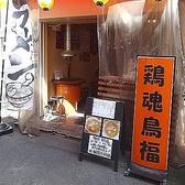 鶏魂 鶏魂鳥福 3号店の雰囲気3