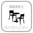 【個室席完備】人気の個室席は他のお客様との接触を避け、安心してご利用いただけます。ご予約はお早めに!