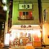 博多きむら屋 武蔵溝の口のおすすめポイント3