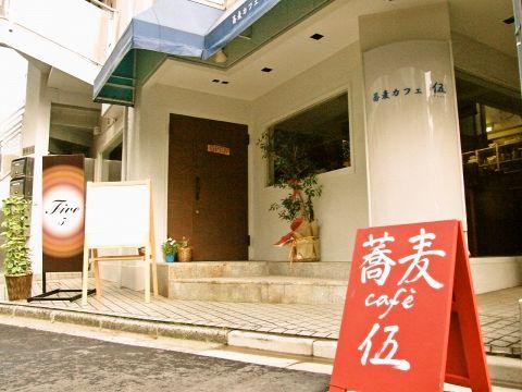 外苑前駅[1b出口]徒歩3分。カフェでお蕎麦!夜はダイニングバー感覚で。貸切は10名~